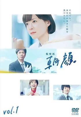 감찰의 아사가오의 포스터