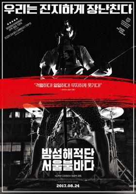『Bamseom Pirates Seoul Inferno(英題)』のポスター