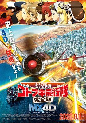 The Magnificent Kotobuki's Poster
