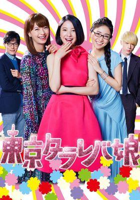 Tokyo Tarareba Girls 's Poster