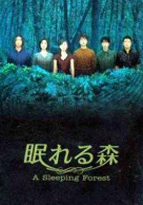 잠자는 숲의 포스터