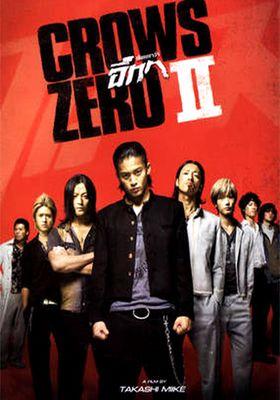『クローズ ZERO II』のポスター