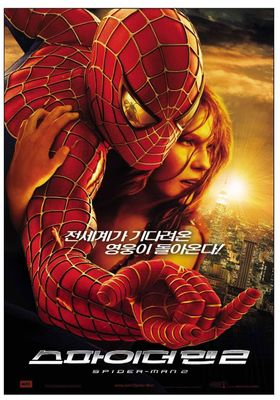 『スパイダーマン2』のポスター