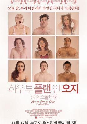 『하우 투 플랜 언 오지 인 어 스몰 타운』のポスター