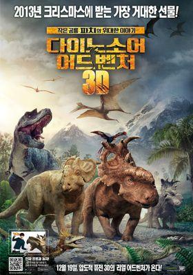 다이노소어 어드벤처 3D의 포스터