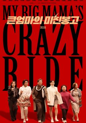 My Big Mama's Crazy Ride's Poster