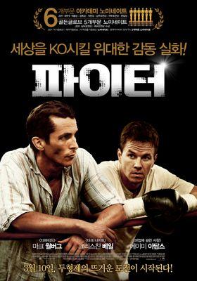 『ザ・ファイター』のポスター