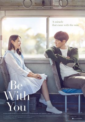 『Be With You いま、会いにゆきます』のポスター