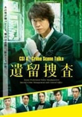 CSI: Crime Scene Talks Season 4's Poster