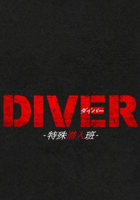 DIVER -Special Investigation Unit- Season 1's Poster