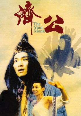 The Mad Monk's Poster