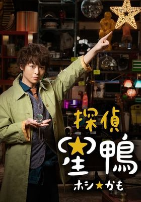 Detective☆Hoshikamo 's Poster