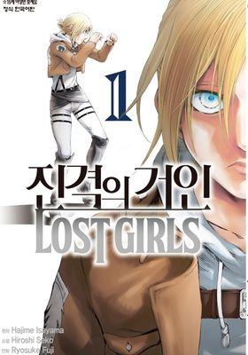 진격의 거인 Lost girls's Poster
