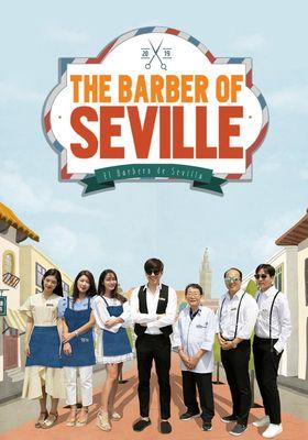 『セビリアの理髪師』のポスター