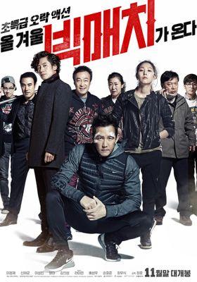 『ビッグマッチ』のポスター