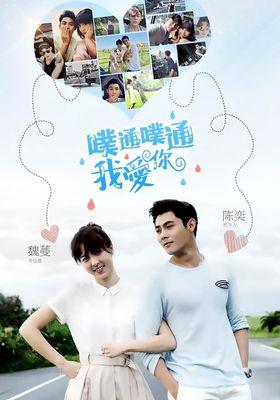 Memory Love 's Poster