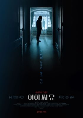 아이 씨 유의 포스터