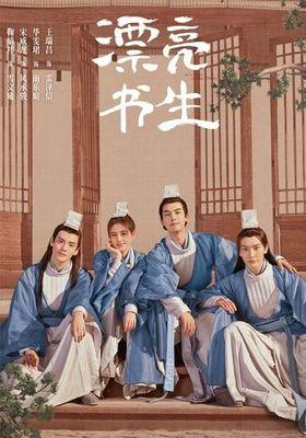 『漂亮书生(原題)』のポスター