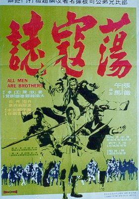 수호전의 포스터