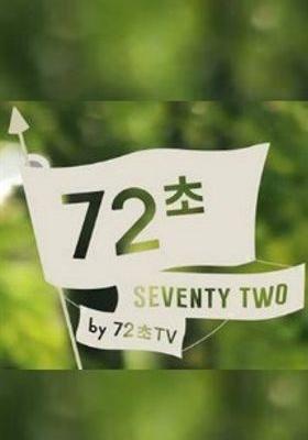 72 Seconds Season 1's Poster