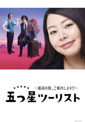 The Guide - Five Stars in Kyoto 's Poster