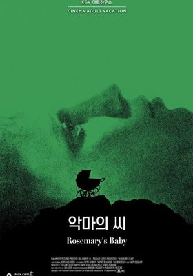 『ローズマリーの赤ちゃん』のポスター