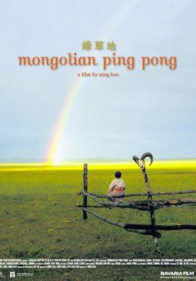 몽골리언 핑퐁의 포스터