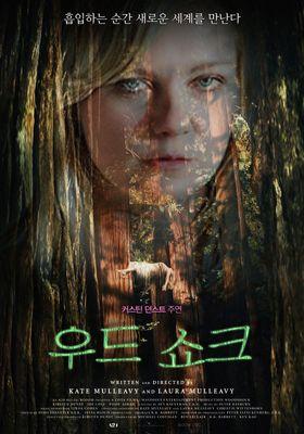 『Woodshock (原題)』のポスター