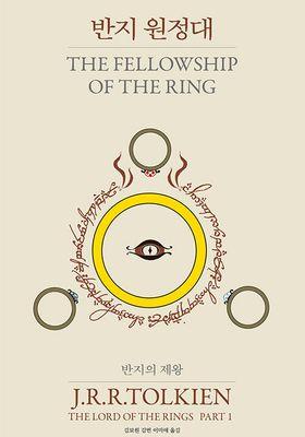반지의 제왕의 포스터