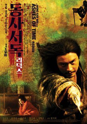 『楽園の瑕 終極版』のポスター