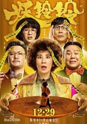 Goldbuster's Poster