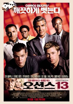 『オーシャンズ13』のポスター