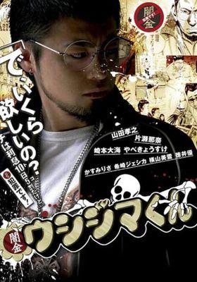 『闇金ウシジマくん Season1』のポスター