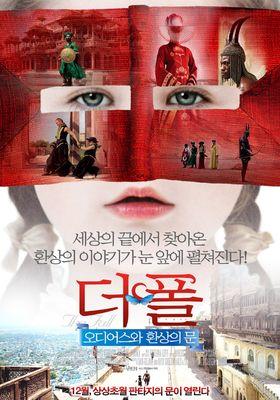 『落下の王国』のポスター