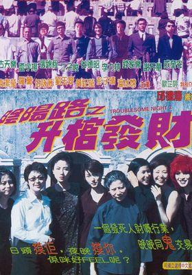 음양로 3 - 승관발재의 포스터