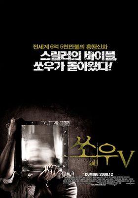 『ソウ5』のポスター