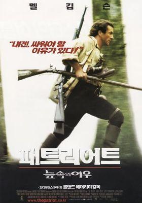 『パトリオット』のポスター