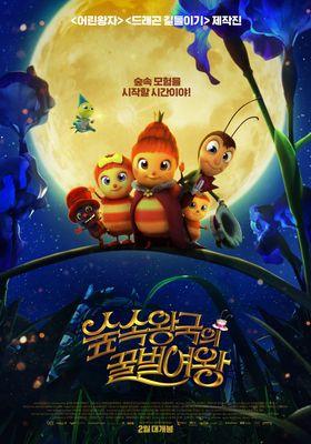 숲속왕국의 꿀벌 여왕의 포스터