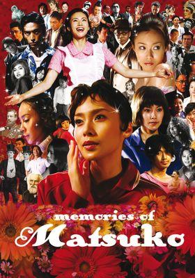 『嫌われ松子の一生』のポスター