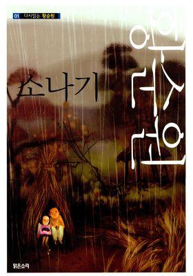 『소나기』のポスター