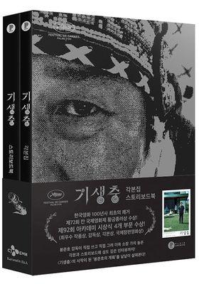 『기생충 각본집 & 스토리보드북』のポスター