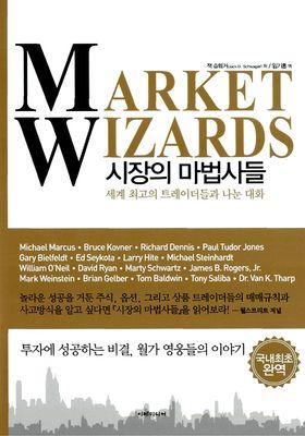 시장의 마법사들's Poster