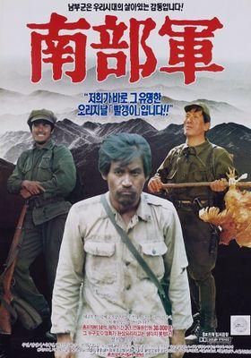 North Korean Partisan in South Korea's Poster