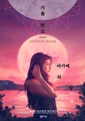 아가씨와 밤의 포스터