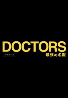 DOCTORS 최강의 명의 스페셜 2021의 포스터