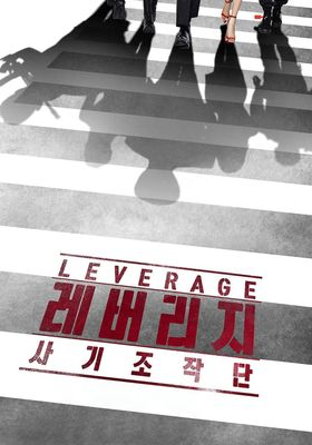 『レバレッジ:詐欺操作団』のポスター