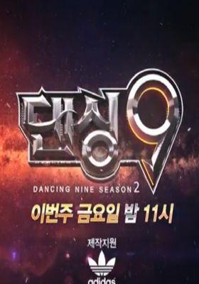 댄싱9 시즌2의 포스터