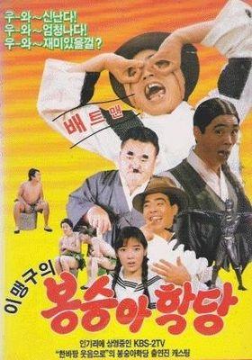 이맹구의 복숭아 학당의 포스터