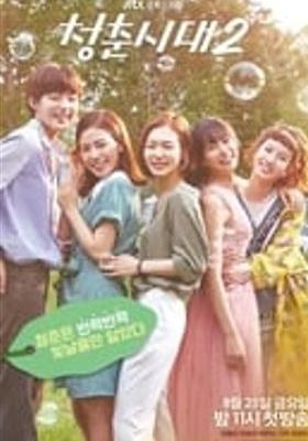 Hello, My Twenties! Season 2's Poster