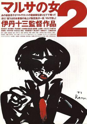 마루사의 여자 2의 포스터